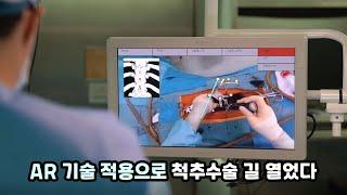 AR 기술 적용으로 척추수술 길 열었다