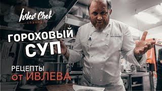 Рецепты от Ивлева - гороховый суп с копченостями!