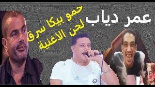 """حمو بيكا 2019"""" انتو زي ولادي """" لحن مسروق من عمرو دياب"""