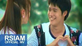 ก็มันนอย...น้อยใจ : ลูกตาล อาร์ สยาม [Official MV]