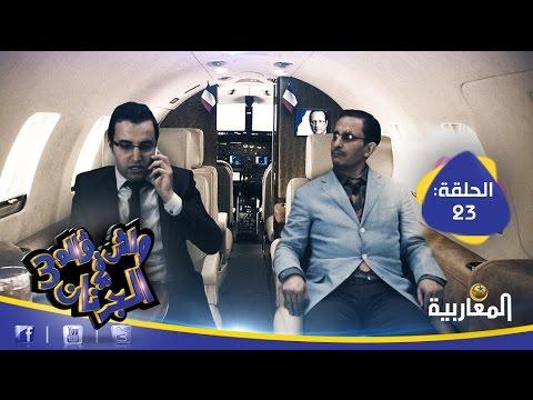 واش ڤالوا فالجرنان؟ الحلقة 23 الموسم الثالث WGFJ EPISODE 23 SAISON 3