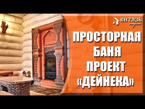 Просторная рубленая БАНЯ ДЕЙНЕКА. Обзор реализованного проекта в Подмосковье. Отделка в бане.