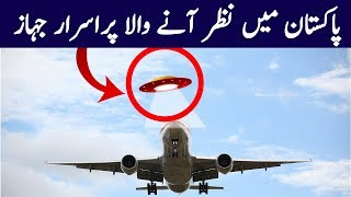 Download Strange Aircraft Spotted Close to PIA Aeroplane | Urdu Documentary | Factical Mp3 and Videos