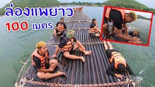 ฉลอง-2-ล้านซับ-พาทีมงานเที่ยวล่องแพกาญจนบุรี-classic-nu