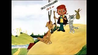 """Буктрейлер """"Дядя Федор, пес и кот"""" или """"Трое из Простоквашино"""""""