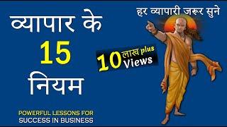 व्यापार में सफलता के 15 जबरदस्त नियम   Chanakya Niti for success in Business