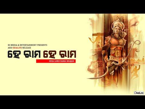 He Rama Odia Bhajan