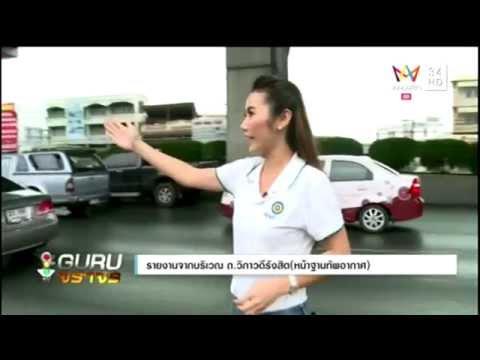 กูรูจราจร by PostTV วันที่ 2 มี.ค.58 เวลา 06.55-07.00 น. ทาง AMARIN TVHD ช่อง34/44
