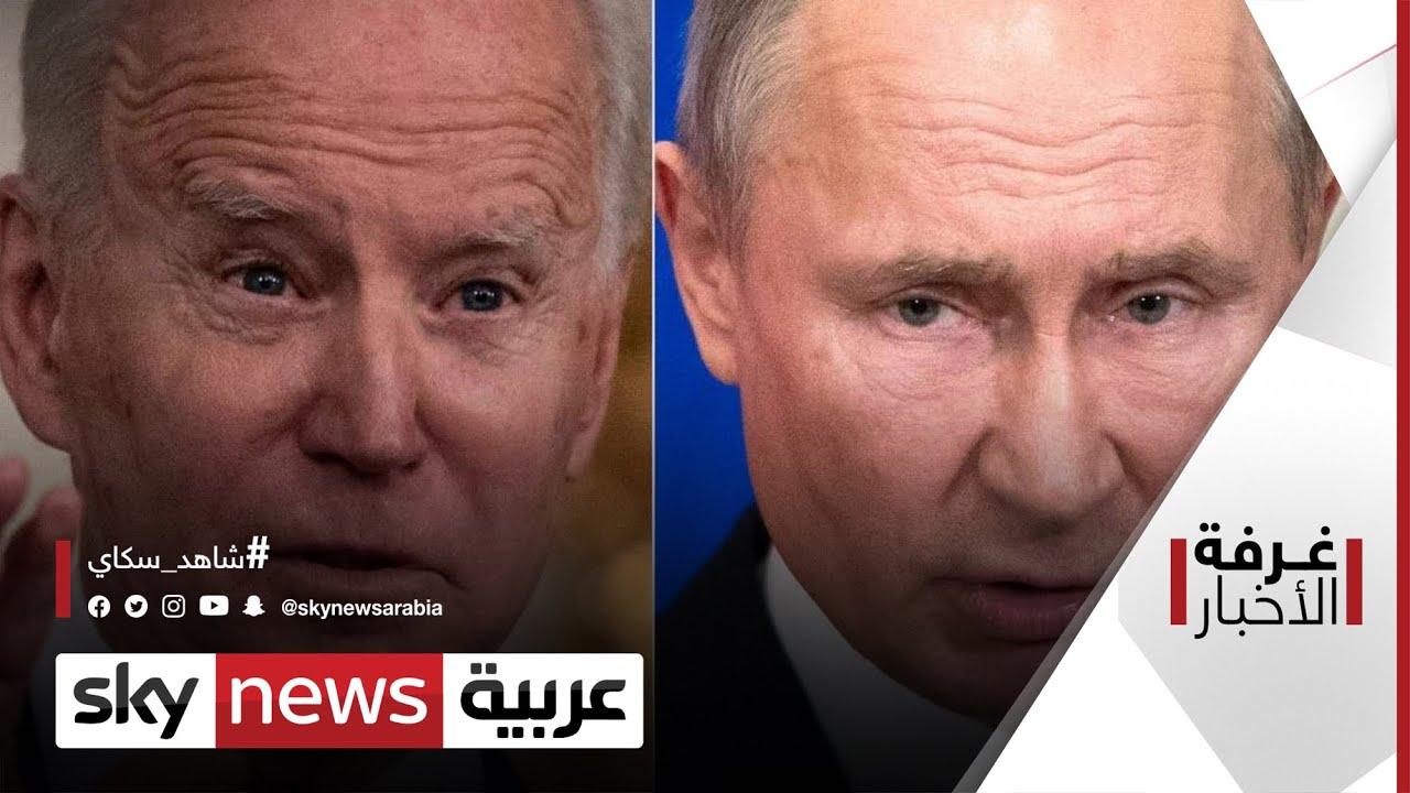 التوتر بين موسكو وواشنطن يتصاعد.. والسبب أوكرانيا | #غرفة_الأخبار  - نشر قبل 6 ساعة