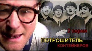 ПОВЕЗЛО плакат БИТЛЗ с автографами  ПОТРОШИТЕЛЬ КОНТЕЙНЕРОВ 2 серия Beatles poster for 2k Monkees