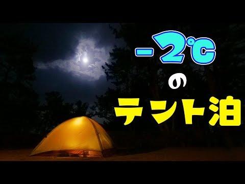 -2℃のテント泊!男だけのキャンプ大会!宿泊編