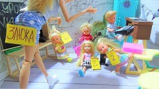 Музыкальная злюка. Катя и Макс веселая школа. Куклы школа Барби мультики.