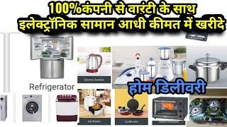 9sep20|इलेक्ट्रॉनिक सामान आधी कीमत पर  |Bharat Radio|Samsung|LG|Prestige|Cheapnbest|Wholesale|Delhi|