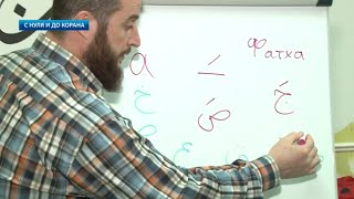 Уроки Арабского Языка   С нуля до Корана урок 17.Огласовки. Фатха произносится как (а). (َ)