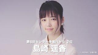 AKB48ステージファイターTVCM「5年前と今 -島崎遥香-」篇 メイキング/AKB48[公式]