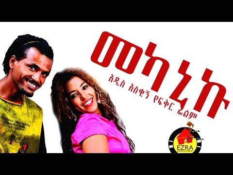 Mekaniku (Ethiopian Movie)