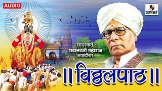 Vitthalpath Shri Sadanand Maharaj Sumeet Music