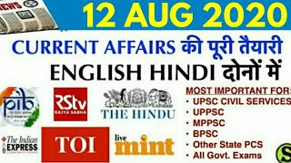 12 August 2020 Current Affairs Pib The Hindu Indian Express News IAS UPSC CSE Exam uppsc bpsc pcs gk