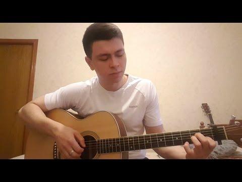 MiyaGi & Эндшпиль, Намо Миниган - Море (Вадим Тикот cover - гитара)