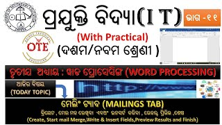 How to used Mailing in MS Word | (Part 11)।9th & 10th Class ODIYA MEDIUM | BSE ODISHA Vocational