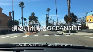 美國生活 365 -- 漫遊加州海邊OCEANSIDE