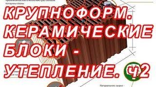7.191 КРУПНОФОРМАТНЫЕ КЕРАМ. БЛОКИ - УТЕПЛЕНИЕ ч2