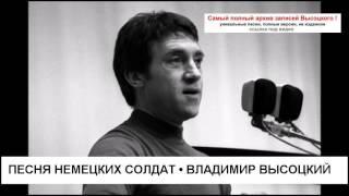 Песня немецких солдат Владимир Высоцкий