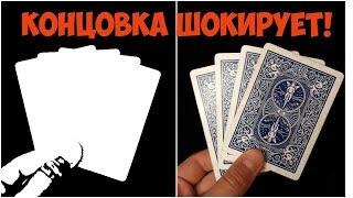 ФОКУС С НЕОЖИДАННОЙ КОНЦОВКОЙ!!! ФОКУСЫ С КАРТАМИ