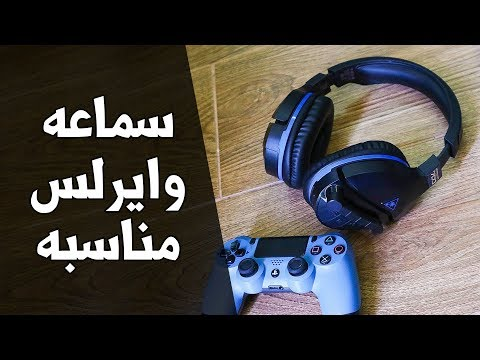 Turtle Beach Stealth 700 🎧 مراجعة