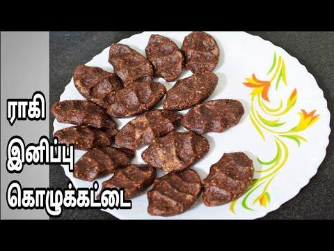 கேழ்வரகு இனிப்பு பிடி கொழுக்கட்டை|Ragi Sweet Kozhukattai In Tamil