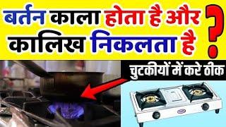 गैस स्टोव से कालिख निकलता हो और बर्तन काला होता हो घर पर ही ठीक करे | Gas Stove Repair at Home