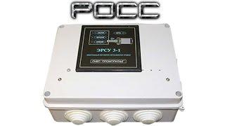 Регулятор-сигнализатор уровня ЭРСУ-3(, 2014-06-26T12:53:56.000Z)