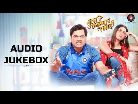 Tula Kalnnaar Nahi - Full Movie Audio Jukebox | Subodh Bhave & Sonalee Kulkarni