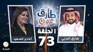 برنامج طارق شو الحلقة 73 - ضيف الحلقة أغادير السعيد