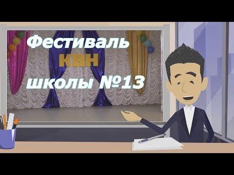 Фестиваль КВН школы №13 г. Миасса. Закулисье