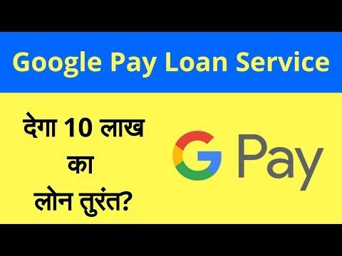 10 Lakh Instant Loan From Google    Google Pay Loan App