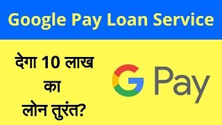 10 Lakh Instant Loan From Google || Google Pay Loan App