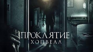 """""""Проклятье Хопвелл"""" фильм в HD"""