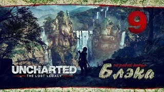 Спасение слона ● Uncharted: The Lost Legacy #9 [PS 4 Pro]