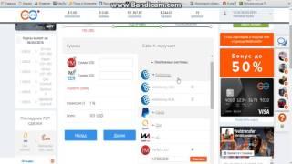 Урок: Продажа Debit Card (дебит кард) на бирже Р2З Webtransfer (Вебтрансфер)
