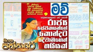 Siyatha Paththare | 13.02.2020 | @Siyatha TV Thumbnail