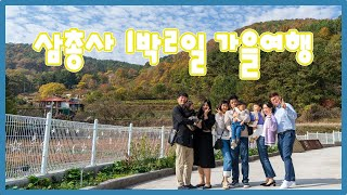 삼총사 가족 1박2일 가을여행동영상(하동)