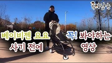 [육아남뉴] 베이비젠 요요 사기 전 꼭 봐야하는 영상 / Babyzen yoyo stroller review