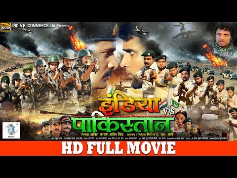 INDIA vs PAKISTAN | Full Bhojpuri Movie | Yash Mishra,Kallu,Ritesh Pandey,Rakesh Mishra