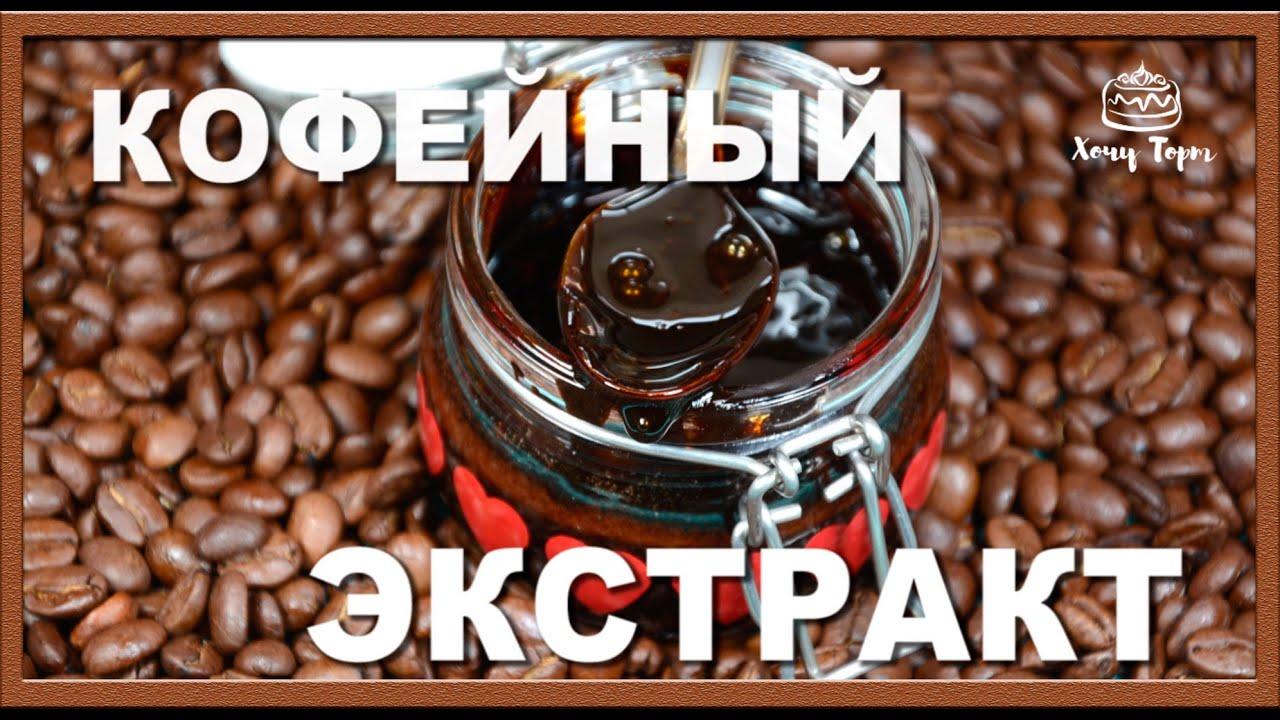 ►Домашний кофейный экстракт (концентрат, сироп) для тортов, пирожных, десертов, кремов, мороженого..