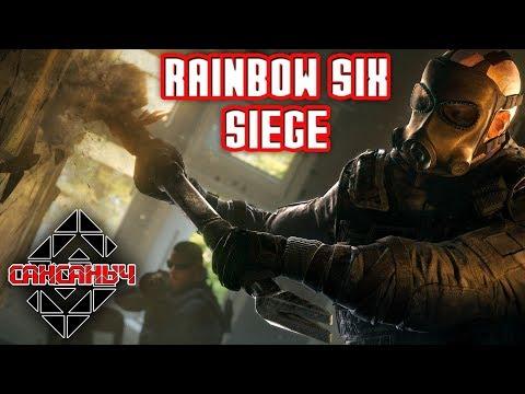 Радужные пули от дедули \ Rainbow SIX