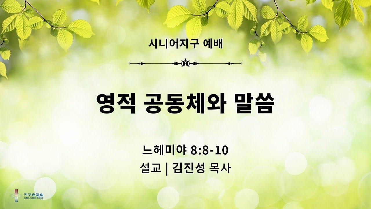 2020.07.03. 시니어지구 예배 / 영적 공동체와 말씀 / 지구촌교회