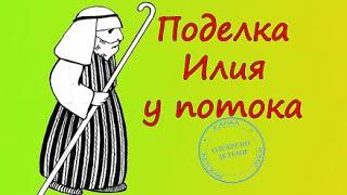 Поделки своими руками для воскресной школы  ИЛИЯ У ПОТОКА ХОРАФА
