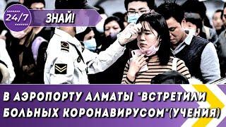 В АЭРОПОРТУ АЛМАТЫ ВСТРЕТИЛИ БОЛЬНЫХ КОРОНАВИРУСОМ УЧЕНИЯ Главные новости Казахстана сегодня