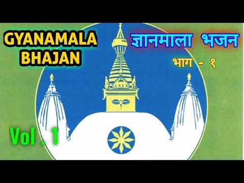Gyanamala Bhajan   